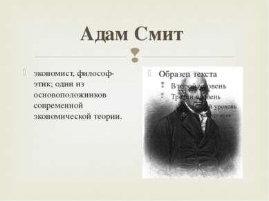 Адам Смит экономист, философ-этик; один из основоположников современной эконо...