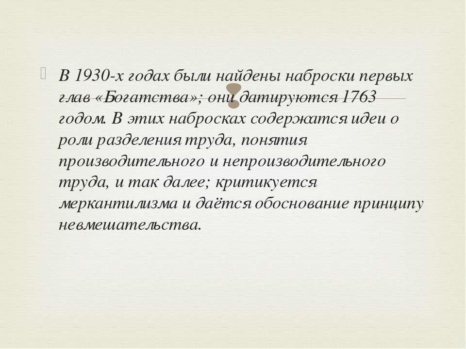 В 1930-х годах были найдены наброски первых глав «Богатства»; они датируются ...