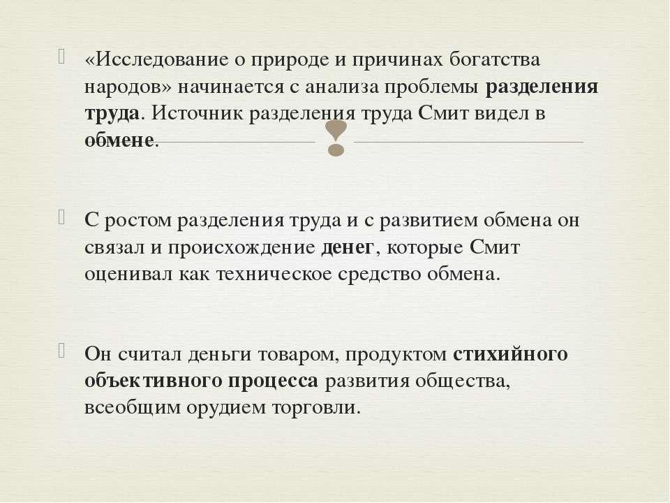 «Исследование о природе и причинах богатства народов» начинается с анализа пр...