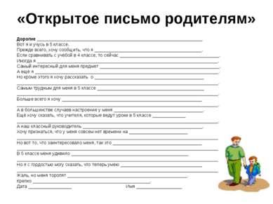 «Открытое письмо родителям» Дорогие _________________________________________...
