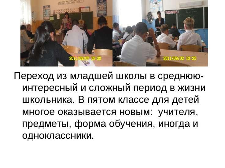 Переход из младшей школы в среднюю- интересный и сложный период в жизни школь...