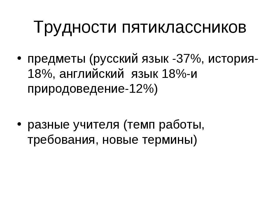 Трудности пятиклассников предметы (русский язык -37%, история-18%, английский...
