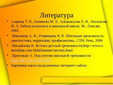 Литература Азарова Т. В., Битянова М. Р., АоЬанасьева Е. И., Васильева И. Л. ...