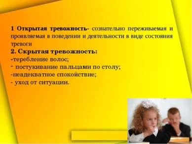 1 Открытая тревожность- сознательно переживаемая и проявляемая в поведении и ...