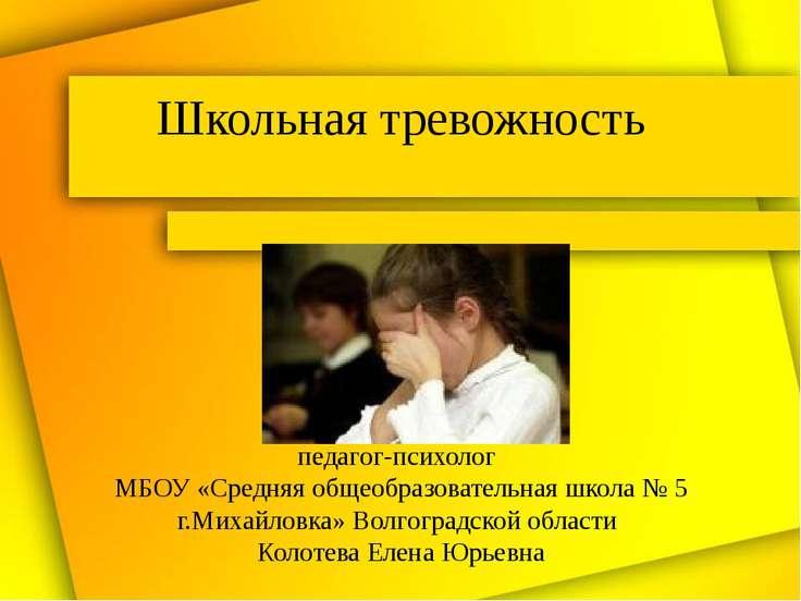 Школьная тревожность педагог-психолог МБОУ «Средняя общеобразовательная школа...