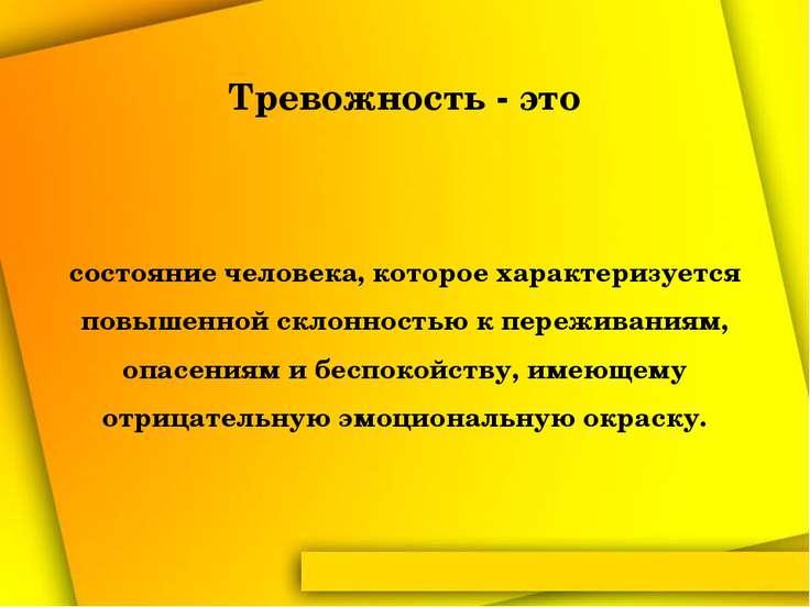 Тревожность - это состояние человека, которое характеризуется повышенной скло...