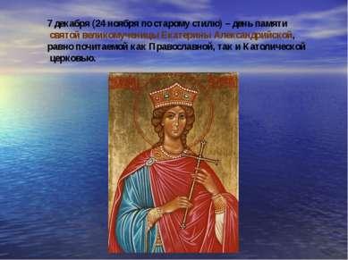 7 декабря (24 ноября по старому стилю) – день памяти святой великомученицы Ек...