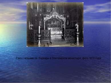 Рака с мощами св. Варвары в Златоверхом монастыре, фото 1872 года