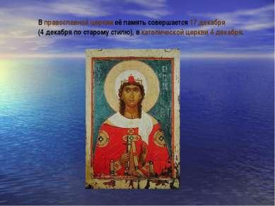 В православной церкви её память совершается 17 декабря (4 декабря по старому ...