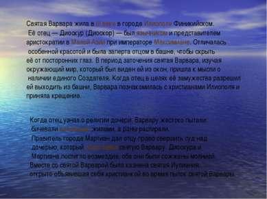 Святая Варвара жила в III веке в городе Илиополе Финикийском. Её отец — Диоск...