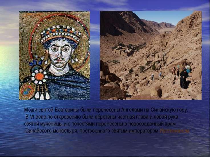 Мощи святой Екатерины были перенесены Ангелами на Синайскую гору. В VI веке п...