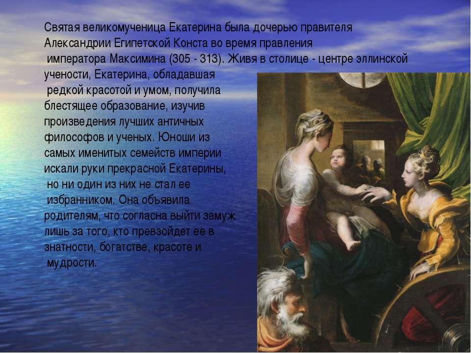 Святая великомученица Екатерина была дочерью правителя Александрии Египетской...