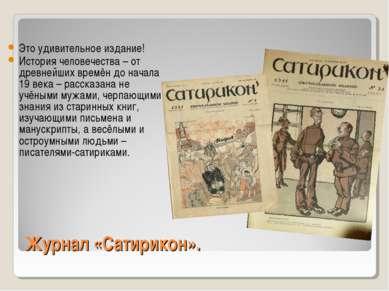 Журнал «Сатирикон». Это удивительное издание! История человечества – от древн...