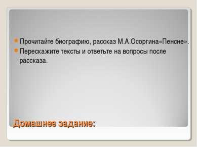 Домашнее задание: Прочитайте биографию, рассказ М.А.Осоргина«Пенсне». Переска...