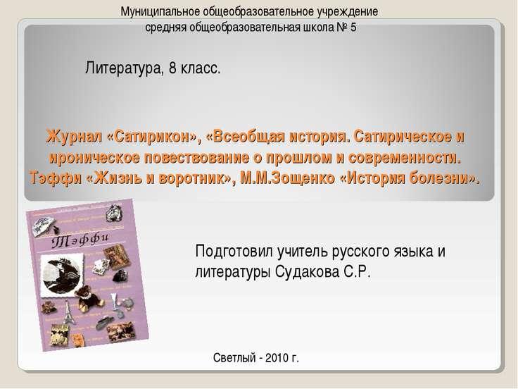 Журнал «Сатирикон», «Всеобщая история. Сатирическое и ироническое повествован...
