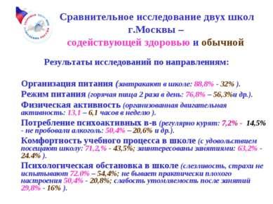Сравнительное исследование двух школ г.Москвы – содействующей здоровью и обыч...