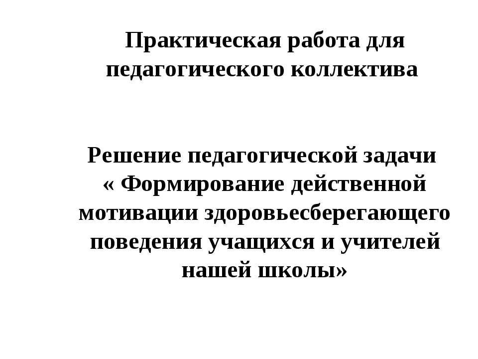 Практическая работа для педагогического коллектива Решение педагогической зад...