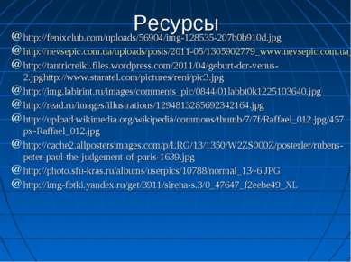 Ресурсы http://fenixclub.com/uploads/56904/img-128535-207b0b910d.jpg http://n...