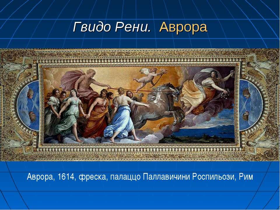 Гвидо Рени. Аврора Аврора, 1614, фреска, палаццо Паллавичини Роспильози, Рим