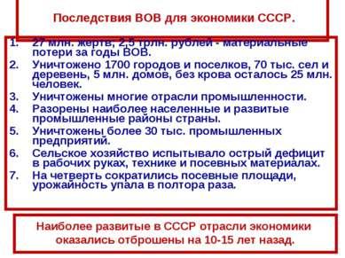 27 млн. жертв; 2,5 трлн. рублей - материальные потери за годы ВОВ. 27 млн. же...