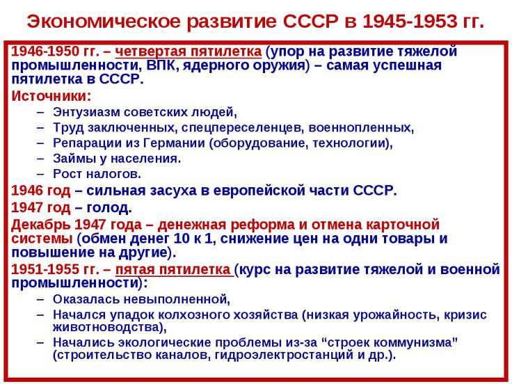 1946-1950 гг. – четвертая пятилетка (упор на развитие тяжелой промышленности,...