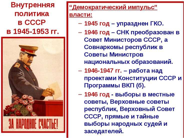 """""""Демократический импульс"""" власти: """"Демократический импульс"""" власти: 1945 год ..."""