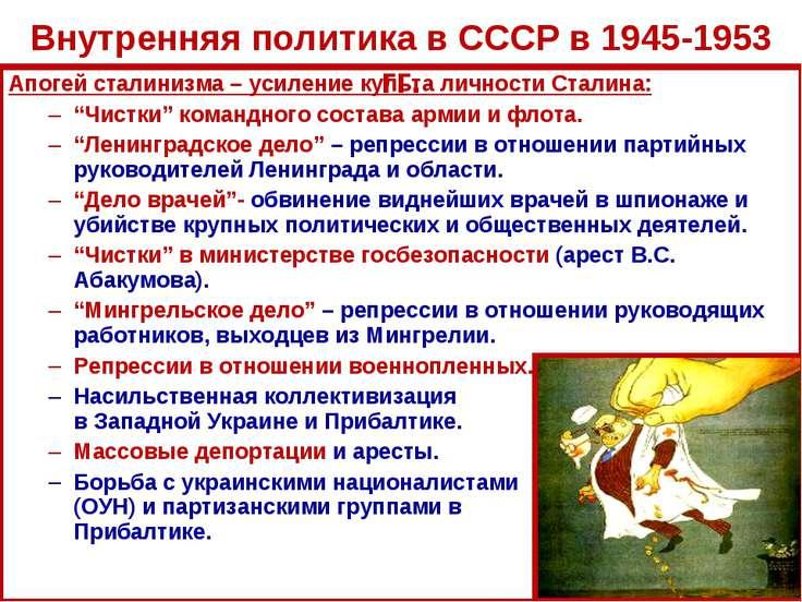 Апогей сталинизма – усиление культа личности Сталина: Апогей сталинизма – уси...