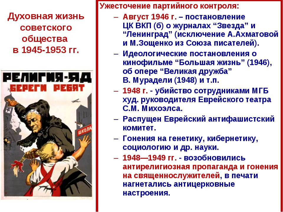 Ужесточение партийного контроля: Ужесточение партийного контроля: Август 1946...