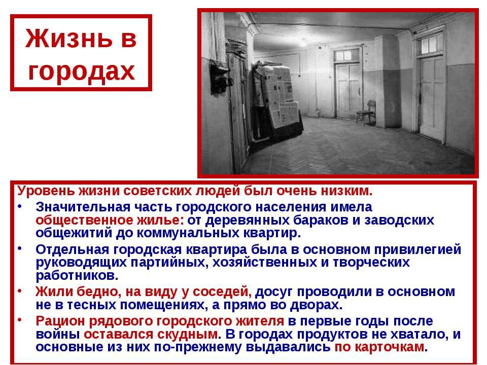 Уровень жизни советских людей был очень низким. Уровень жизни советских людей...