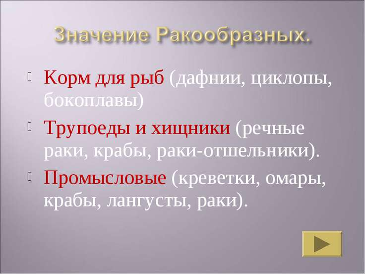 Корм для рыб (дафнии, циклопы, бокоплавы) Трупоеды и хищники (речные раки, кр...