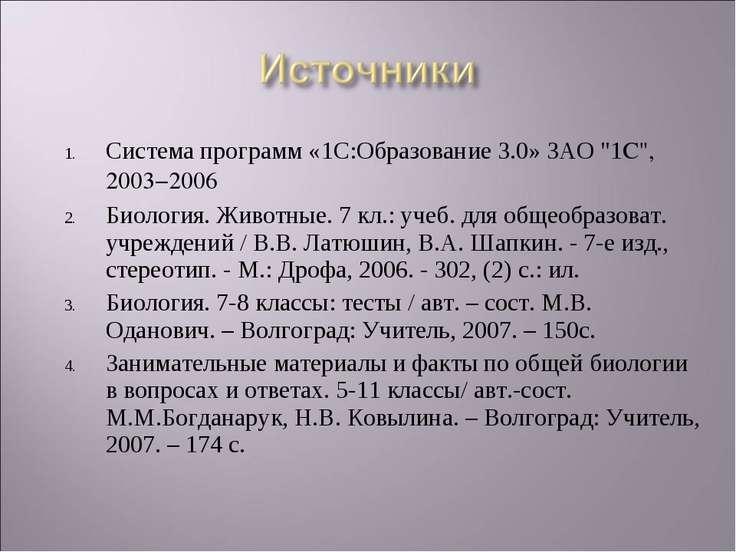 """Система программ «1С:Образование 3.0» ЗАО """"1C"""", 2003−2006 Биология. Животные...."""