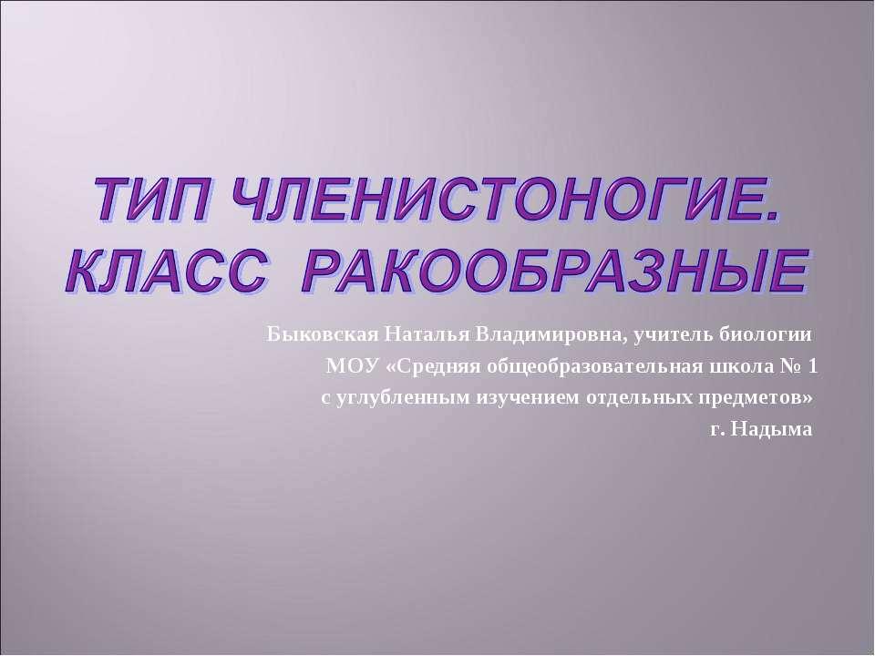 Быковская Наталья Владимировна, учитель биологии МОУ «Средняя общеобразовател...