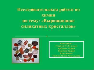Исследовательская работа по химии на тему: «Выращивание силикатных кристаллов...
