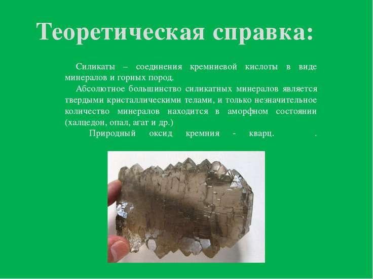 I Этап исследования: «Силикатный сад» («силикатные водоросли») Налили в химич...