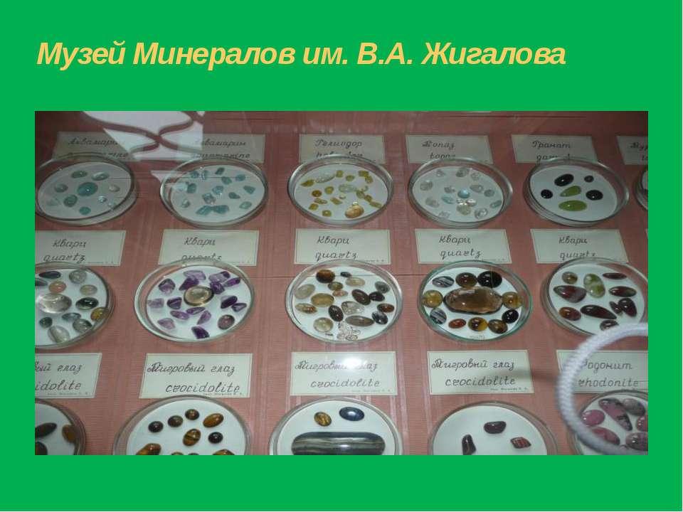 Музей Минералов им. В.А. Жигалова