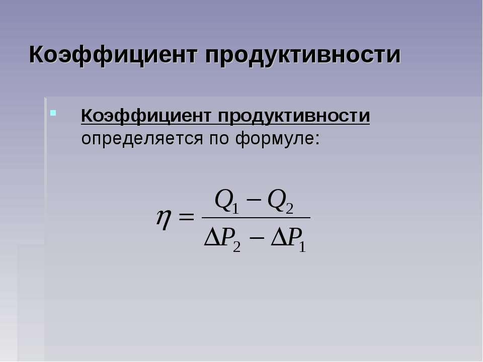 Коэффициент продуктивности Коэффициент продуктивности определяется по формуле: