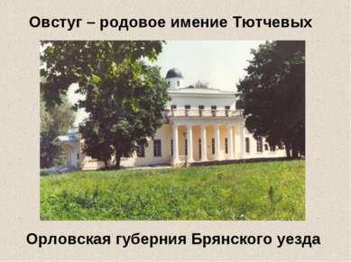 Овстуг – родовое имение Тютчевых Орловская губерния Брянского уезда