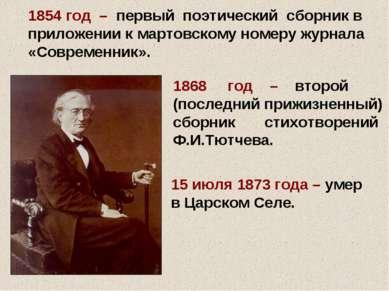 1854 год – первый поэтический сборник в приложении к мартовскому номеру журна...