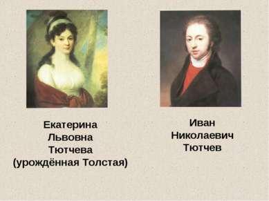Иван Николаевич Тютчев Екатерина Львовна Тютчева (урождённая Толстая)