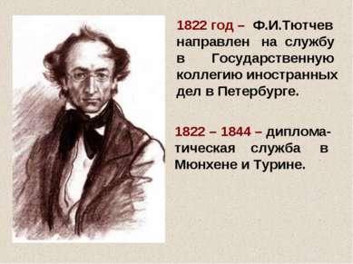 1822 год – Ф.И.Тютчев направлен на службу в Государственную коллегию иностран...