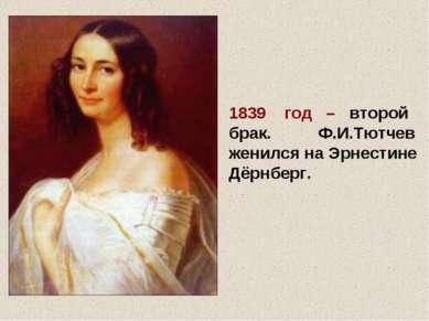 1839 год – второй брак. Ф.И.Тютчев женился на Эрнестине Дёрнберг.