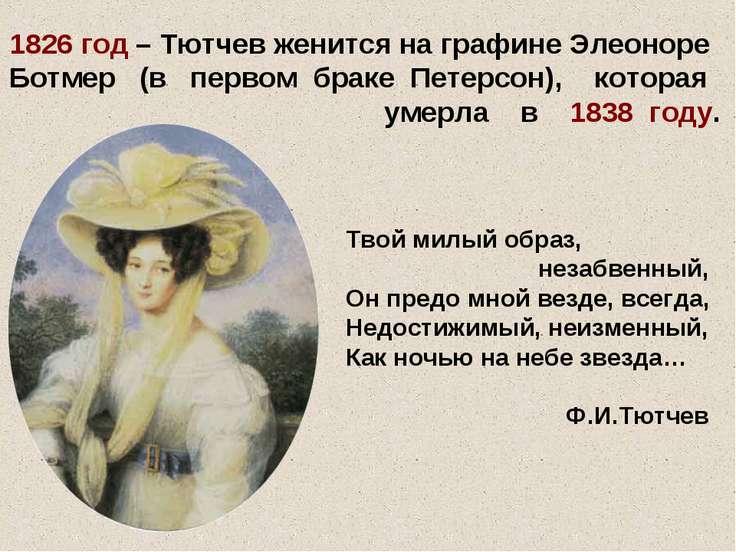 1826 год – Тютчев женится на графине Элеоноре Ботмер (в первом браке Петерсон...