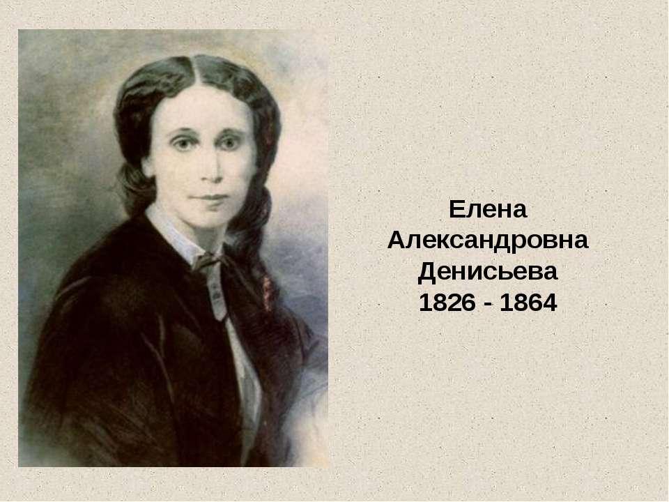 Елена Александровна Денисьева 1826 - 1864