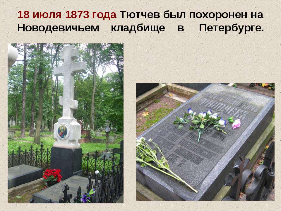 18 июля 1873 года Тютчев был похоронен на Новодевичьем кладбище в Петербурге.