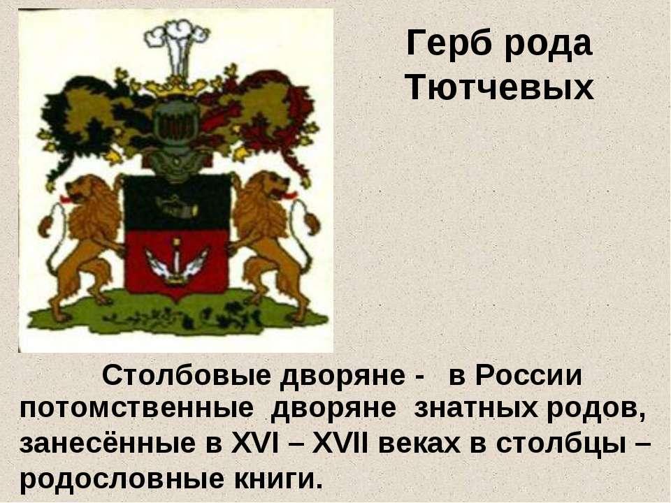 Герб рода Тютчевых Столбовые дворяне - в России потомственные дворяне знатных...