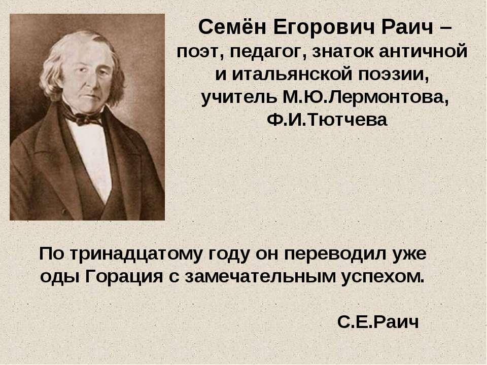 Семён Егорович Раич – поэт, педагог, знаток античной и итальянской поэзии, уч...