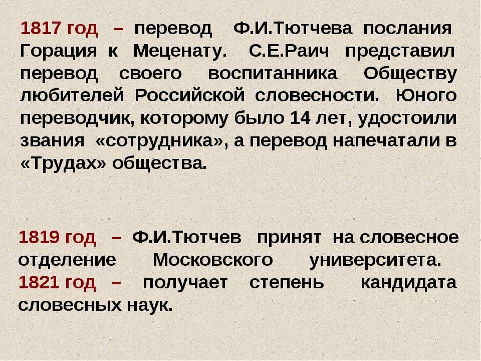 1817 год – перевод Ф.И.Тютчева послания Горация к Меценату. С.Е.Раич представ...