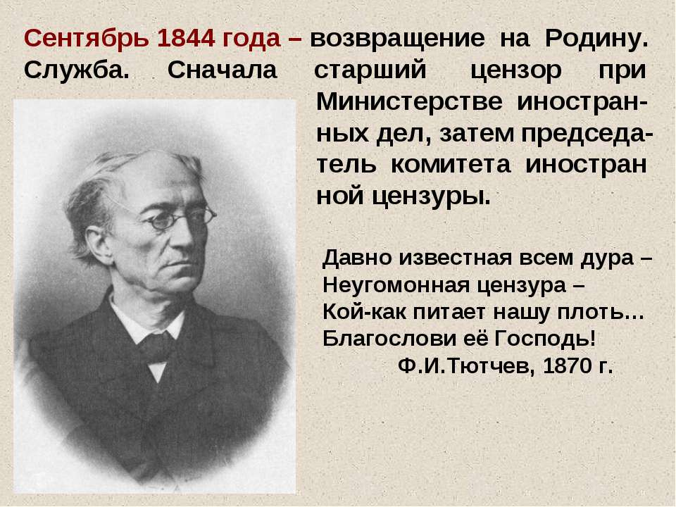 Сентябрь 1844 года – возвращение на Родину. Служба. Сначала старший цензор пр...