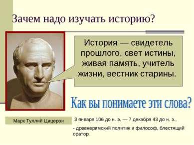 Марк Туллий Цицерон История — свидетель прошлого, свет истины, живая память, ...