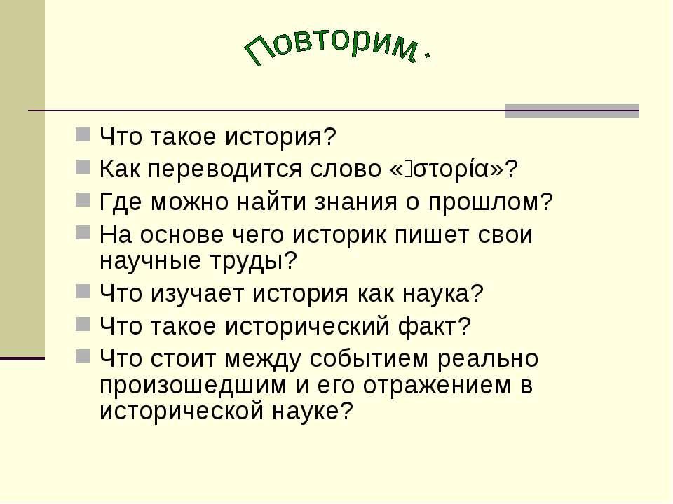 Что такое история? Как переводится слово «ἱστορία»? Где можно найти знания о ...
